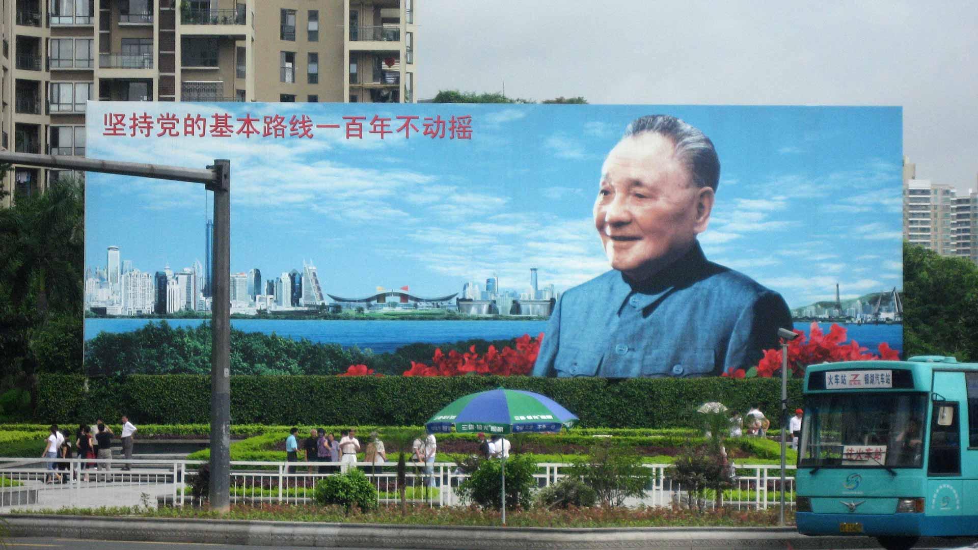 Deng Xiaoping billboard in Shenzhen